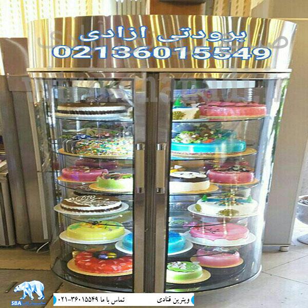 فریزر کیک بستنی